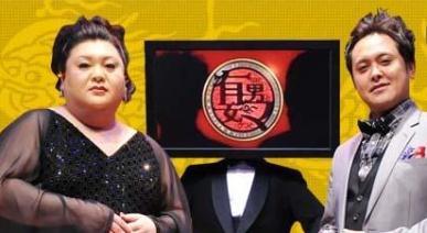 お知らせ「有田とマツコと男と女...