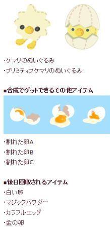 たまご.jpg